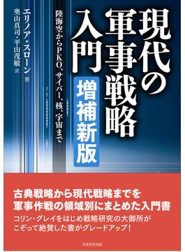 現代の軍事戦略入門 陸海空からPKO、サイバー、核、宇宙まで 増補新版