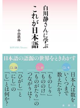 白川静さんに学ぶこれが日本語
