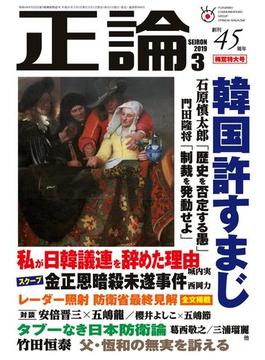 月刊正論2019年3月号(月刊正論)
