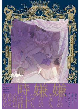 オメガバース プロジェクト-シーズン5-5【全巻購入者特典対象】(THE OMEGAVERSE PROJECT COMICS)