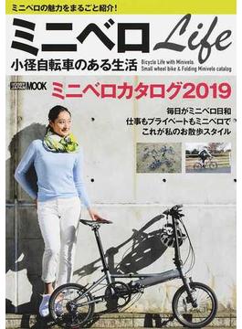 ミニベロLife 小径自転車のある生活 ミニベロの魅力をまるごと紹介!(ホビージャパンMOOK)