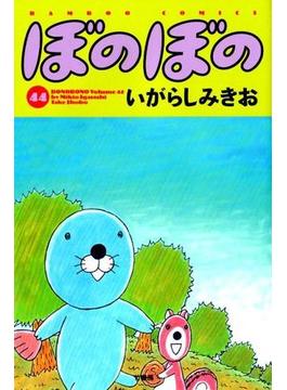 ぼのぼの 44 (BAMBOO COMICS)