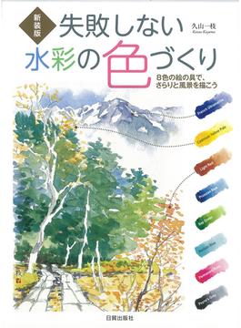 失敗しない水彩の色づくり 8色の絵の具で、さらりと風景を描こう 新装版