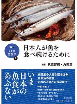 日本人が魚を食べ続けるために