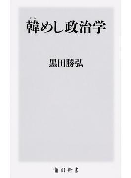 韓めし政治学(角川新書)