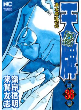 天牌外伝 36 麻雀覇道伝説 (NICHIBUN COMICS)(NICHIBUN COMICS)