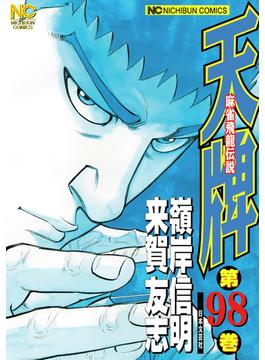 天牌 98 麻雀飛龍伝説 (NICHIBUN COMICS)(NICHIBUN COMICS)