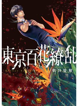 東京百花繚乱 (NICHIBUN COMICS)(NICHIBUN COMICS)