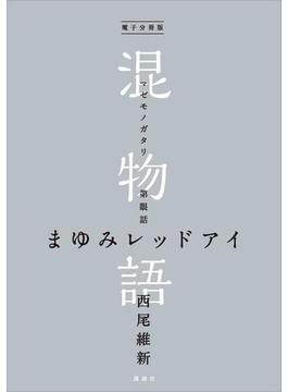 電子分冊版 混物語 第眼話 まゆみレッドアイ(電子分冊版 混物語)