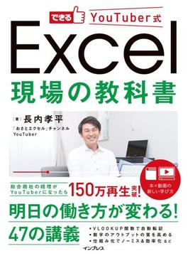 できるYouTuber式 Excel 現場の教科書(できるYouTuber式シリーズ)
