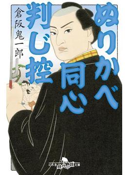 ぬりかべ同心判じ控(幻冬舎時代小説文庫)