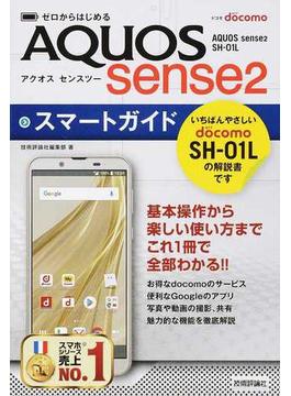 ドコモAQUOS sense2 SH−01Lスマートガイド