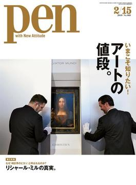 Pen 2019年 2/15号(Pen)