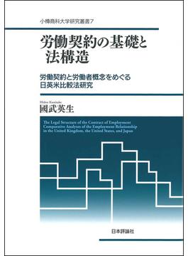 労働契約の基礎と法構造 労働契約と労働者概念をめぐる日英米比較法研究