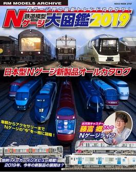 鉄道模型Nゲージ大図鑑 日本型Nゲージ新製品オールカタログ 2019(NEKO MOOK)