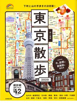 歩く地図東京散歩 2020(SEIBIDO MOOK)