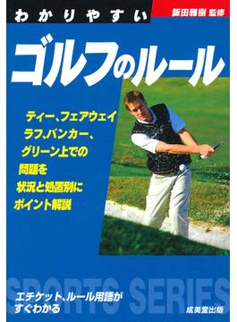 わかりやすいゴルフのルール 2019年版
