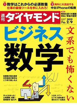 週刊ダイヤモンド  19年2月9日号(週刊ダイヤモンド)