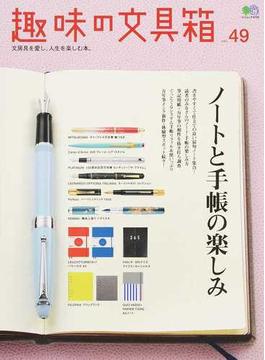 趣味の文具箱 文房具を愛し、人生を楽しむ本。 vol.49 ノートと手帳の楽しみ(エイムック)