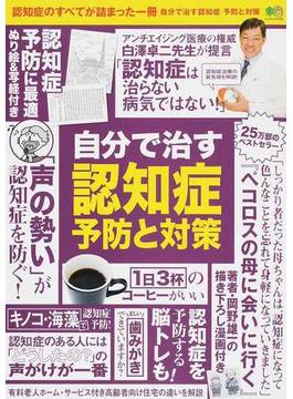 自分で治す認知症予防と対策 コーヒー、カレー…最先端予防法が一冊に(エイムック)