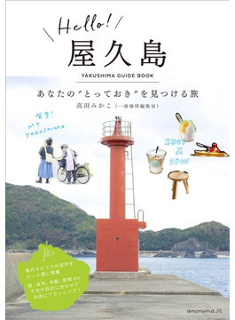 Hello!屋久島