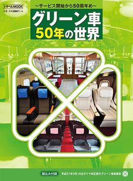 グリーン車50年の世界 サービス開始から50周年め(トラベルMOOK)