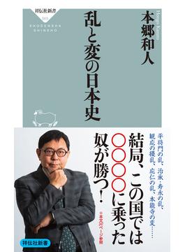 乱と変の日本史(祥伝社新書)