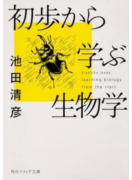 初歩から学ぶ生物学(角川ソフィア文庫)