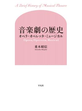 音楽劇の歴史 オペラ・オペレッタ・ミュージカル