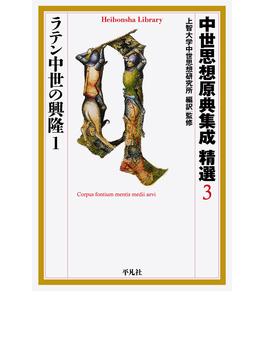 中世思想原典集成精選 3 ラテン中世の興隆 1(平凡社ライブラリー)