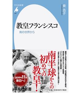 教皇フランシスコ 南の世界から(平凡社新書)