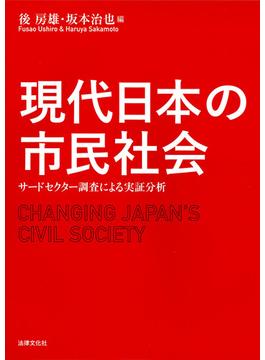 現代日本の市民社会 サードセクター調査による実証分析