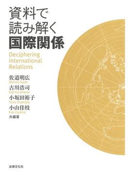資料で読み解く国際関係