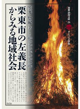 栗東市の左義長からみる地域社会(別冊淡海文庫)