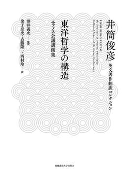 井筒俊彦英文著作翻訳コレクション 6 東洋哲学の構造