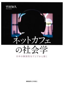 ネットカフェの社会学 日本の個別性をアジアから開く