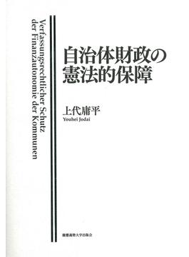 自治体財政の憲法的保障