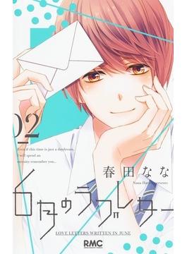 6月のラブレター 02 (りぼんマスコットコミックス)(りぼんマスコットコミックス)
