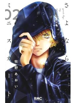 さよならミニスカート 02 (りぼんマスコットコミックス)(りぼんマスコットコミックス)