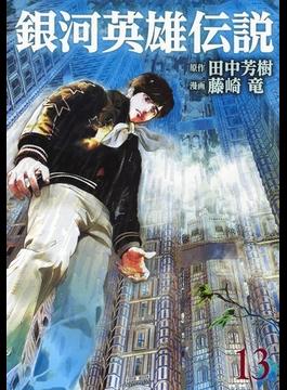 銀河英雄伝説 13 (ヤングジャンプコミックス)(ヤングジャンプコミックス)