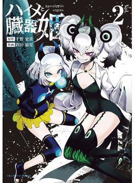 ハイメと臓器姫 2 (裏少年サンデーコミックス)