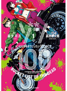 ゾン100 1 ゾンビになるまでにしたい100のこと (サンデーGXコミックス)(サンデーGXコミックス)