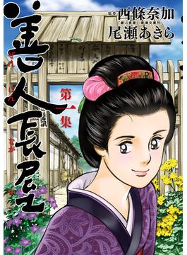 善人長屋 1 (ビッグコミックス)(ビッグコミックス)