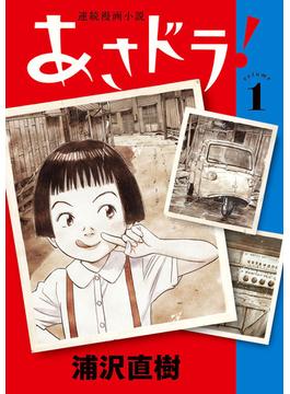 あさドラ! volume1 連続漫画小説 (ビッグスピリッツコミックススペシャル)(ビッグコミックス)
