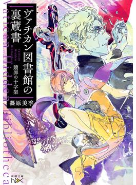 ヴァチカン図書館の裏蔵書 新潮文庫nex(ネックス) 3 (新潮文庫)