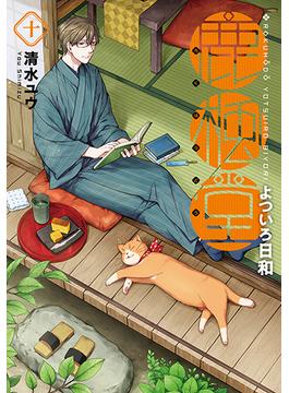 鹿楓堂よついろ日和 10 (BUNCH COMICS)(バンチコミックス)