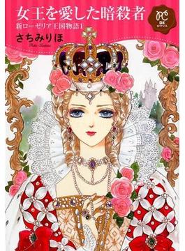 女王を愛した暗殺者 (プリンセス・コミックスDXロマンス)