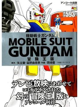 アンコール出版 機動戦士ガンダム 冒険王版 (AKITA TOP COMICS WIDE)