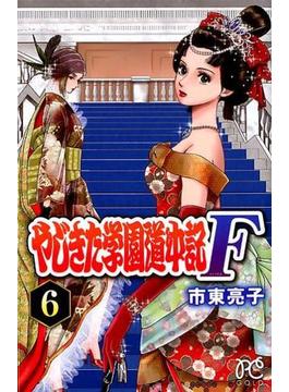 やじきた学園道中記F 6 (PRINCESS COMICS)(プリンセス・コミックス)