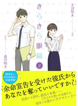 きらきら眼鏡 2 (KIBO COMICS)(希望コミックス)